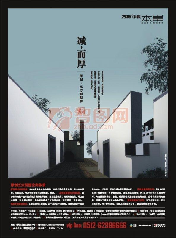 简约别墅海报