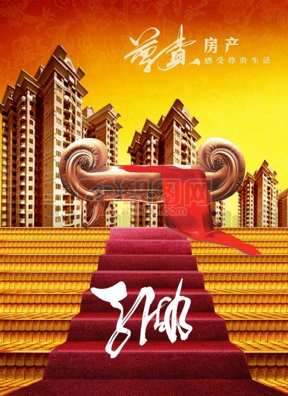 尊貴奢華房地產設計海報