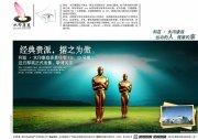 房地產廣告海報
