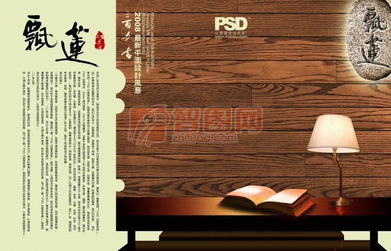 ps分层专区 广告设计 画册版式  关键词: 飘莲 psd素材 台灯 书本