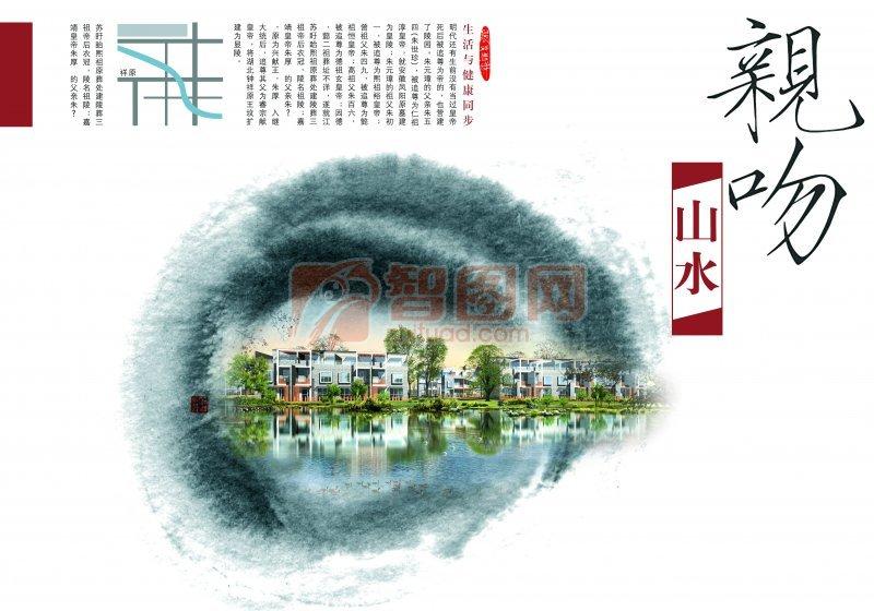 首页 ps分层专区 广告设计 海报设计  关键词: 水墨素材 水墨素材名片