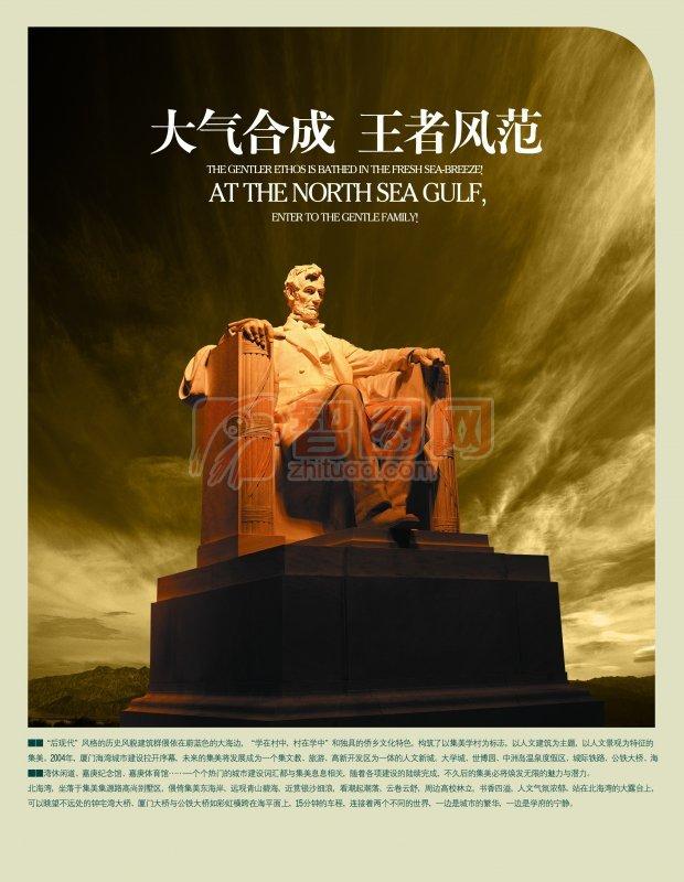 总统雕塑素材