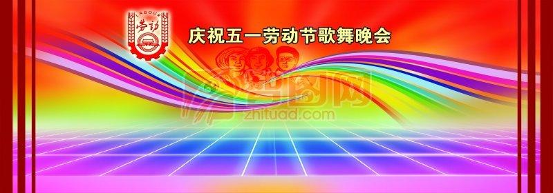庆祝五一劳动节晚会