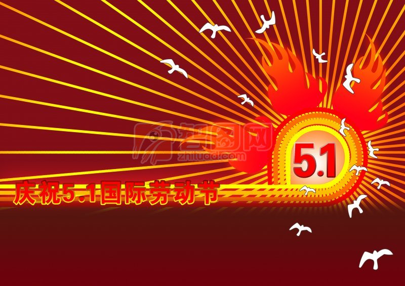 庆祝五一国际劳动节