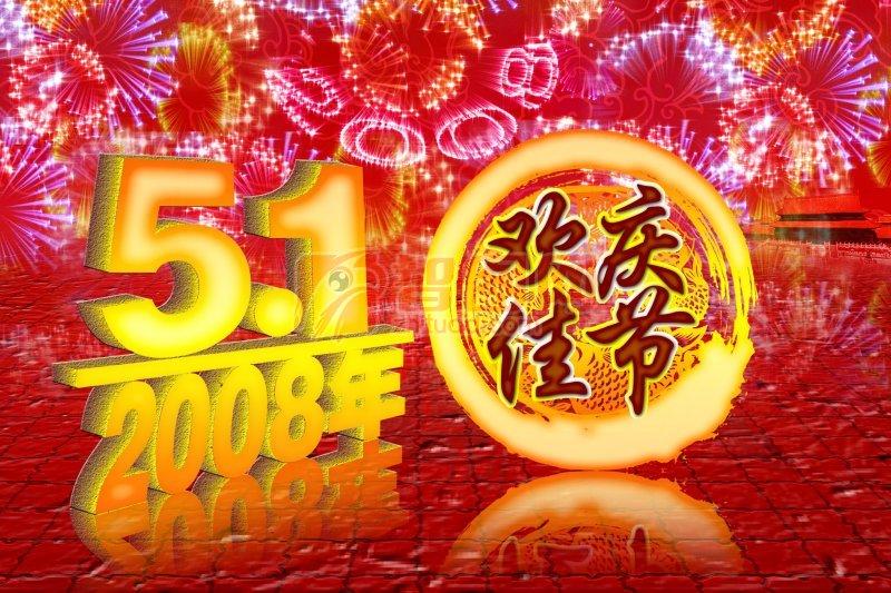 5.1 欢庆佳节