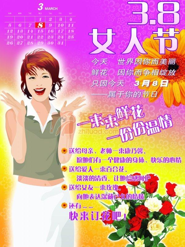 妇女节礼品展板