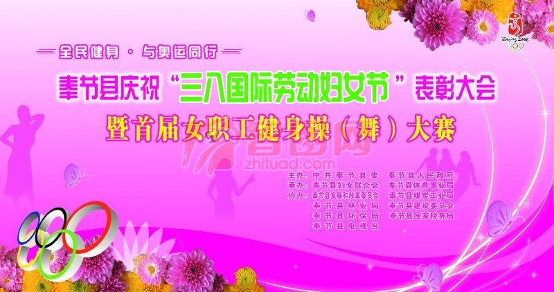 妇女节表彰大会