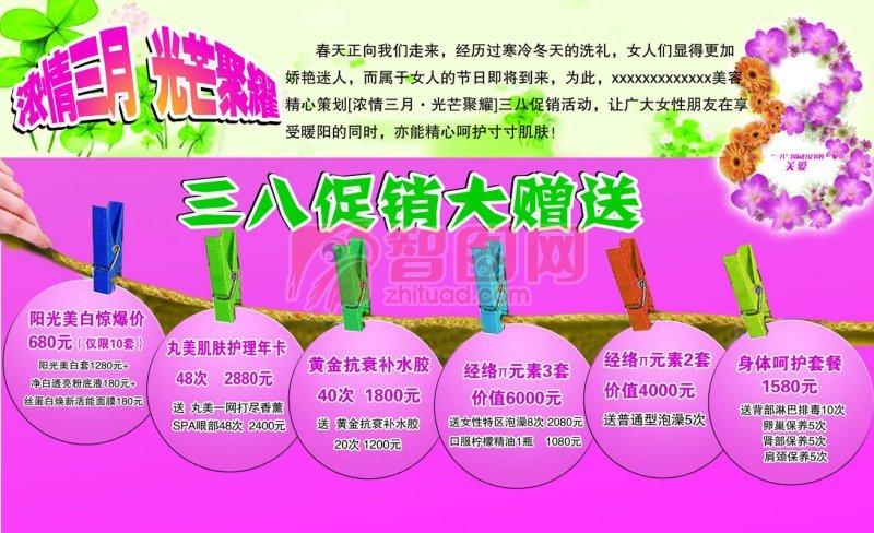 妇女节促销活动