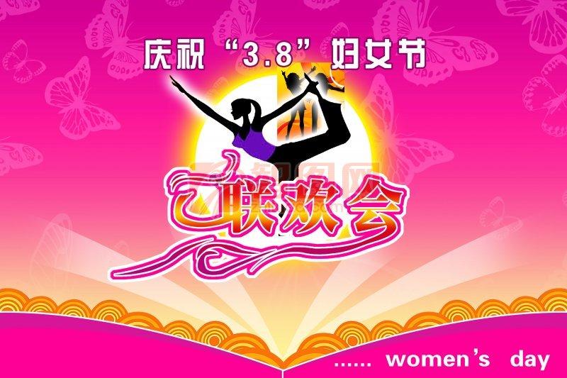 妇女节联欢会素材