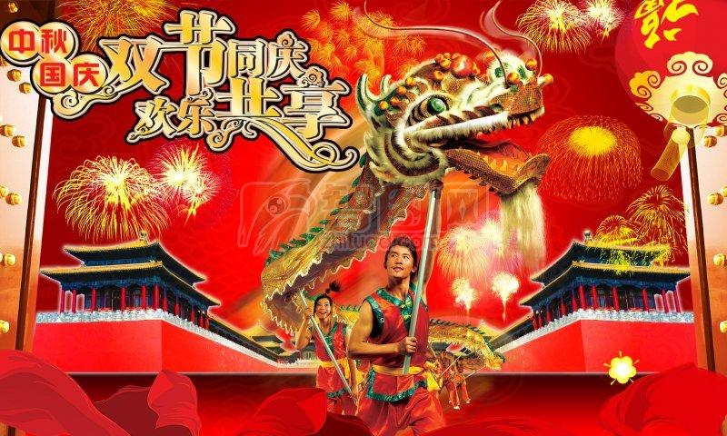 中秋国庆节海报素材