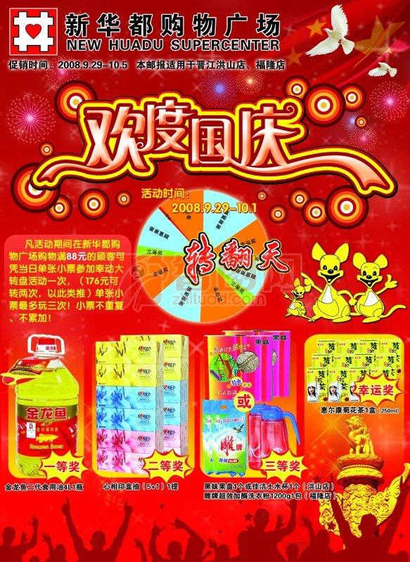 【psd】国庆节促销海报
