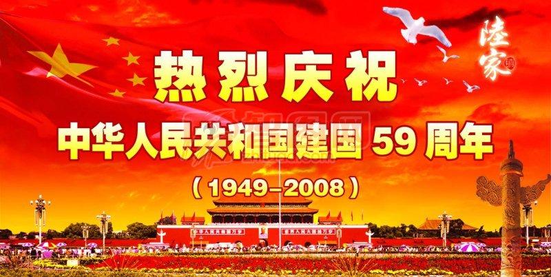 国庆节周年庆