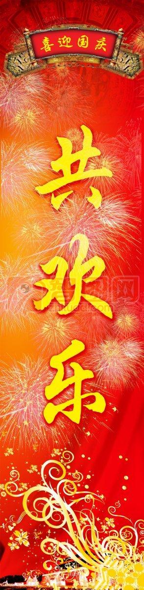 欢庆国庆节
