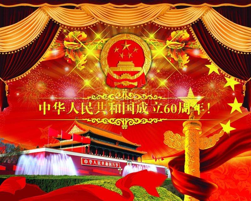 國慶節宣傳海報