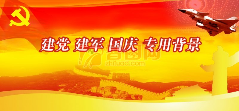 国庆节展板模板