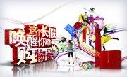 国庆假日宣传海报
