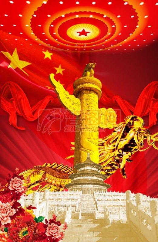 國慶節 人民大會堂