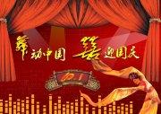 舞动中国喜迎国庆