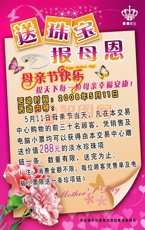 母亲节活动宣传单