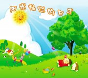 喜庆儿童节