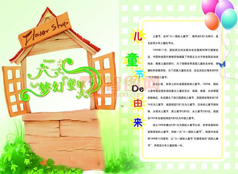 六一梦幻儿童节