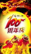 100周年庆典