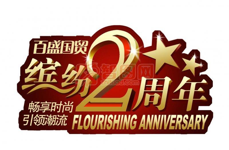 百盛国贸周年庆典