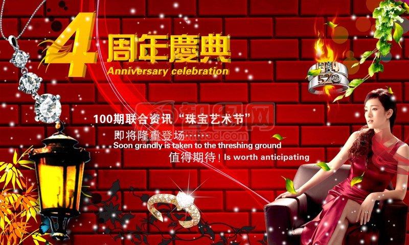 珠寶店周年慶典