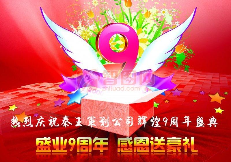 盛业9周年庆典