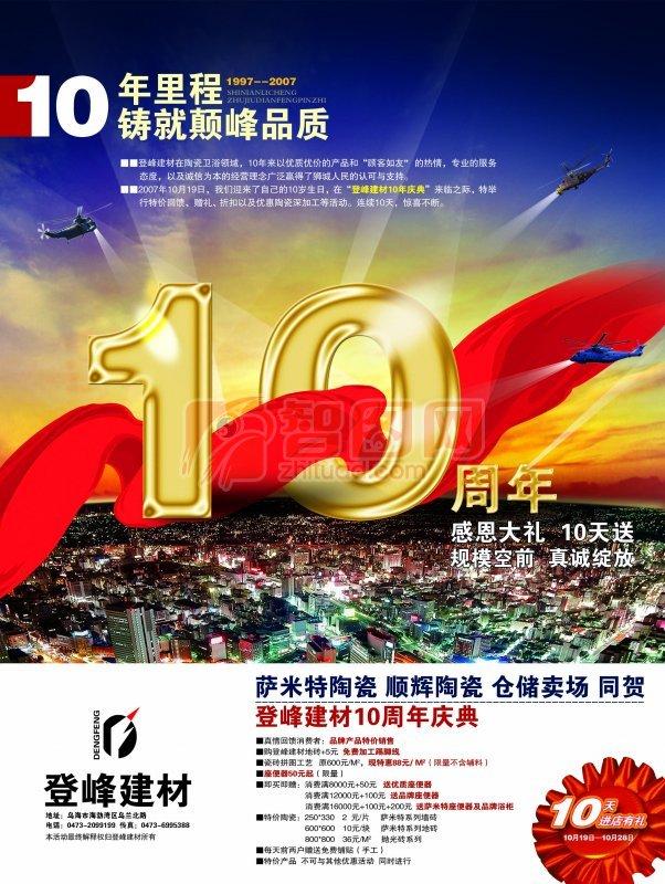 建材企業10周年慶典
