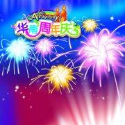 華南周慶典