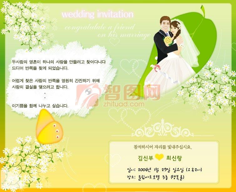 韓國婚慶典禮