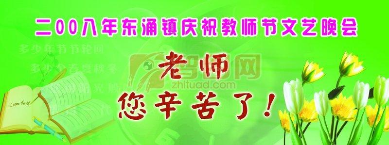教师节庆典文艺晚会