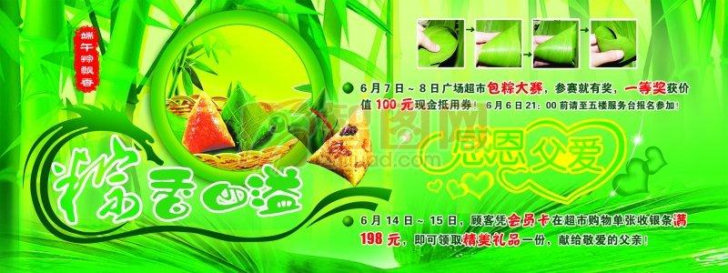 端午节粽子优惠活动