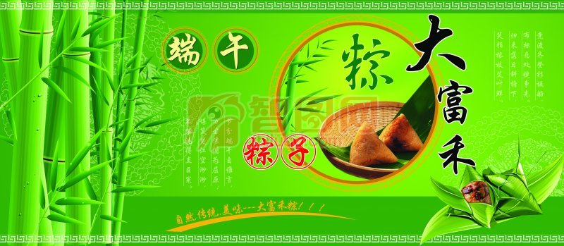 端午節粽子海報宣傳