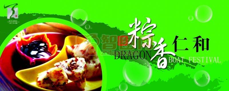 端午节大枣粽子