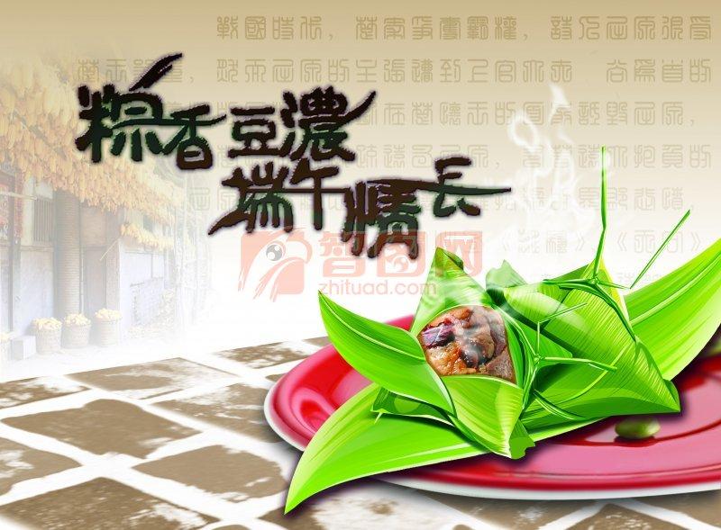 端午节豆沙粽子