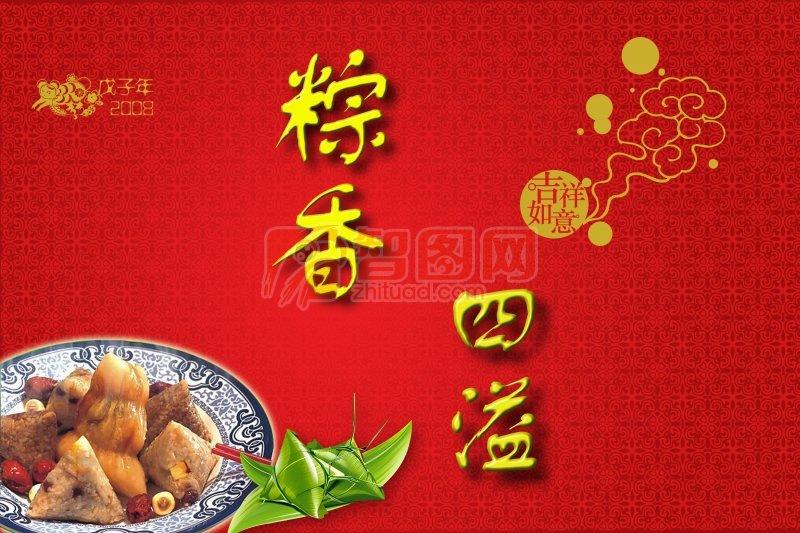 端午节红枣棕