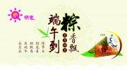 端午节粽子素材