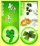 端午节粽子广告