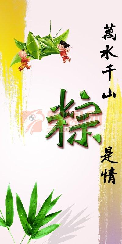 端午节粽子标语