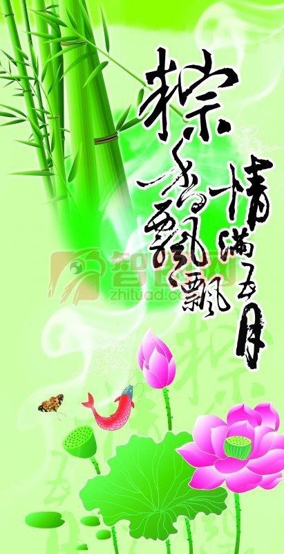 端午节荷花粽子