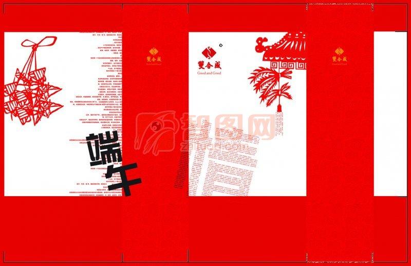 端午节画册封面设计