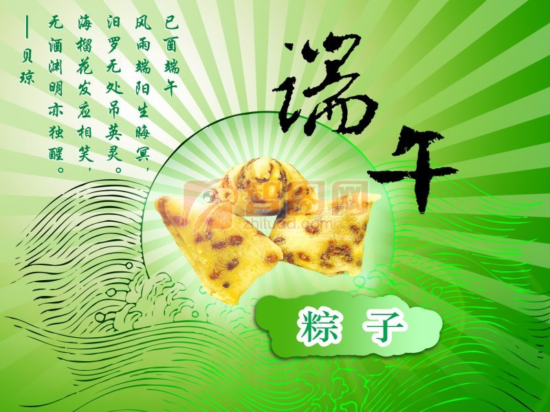 端午节高清赤豆粽子
