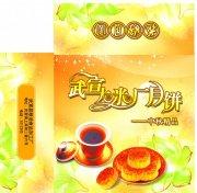 中秋节月饼宣传广告