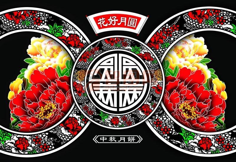 中秋节 花好月圆