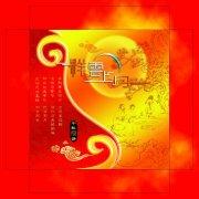 中秋节月饼宣传