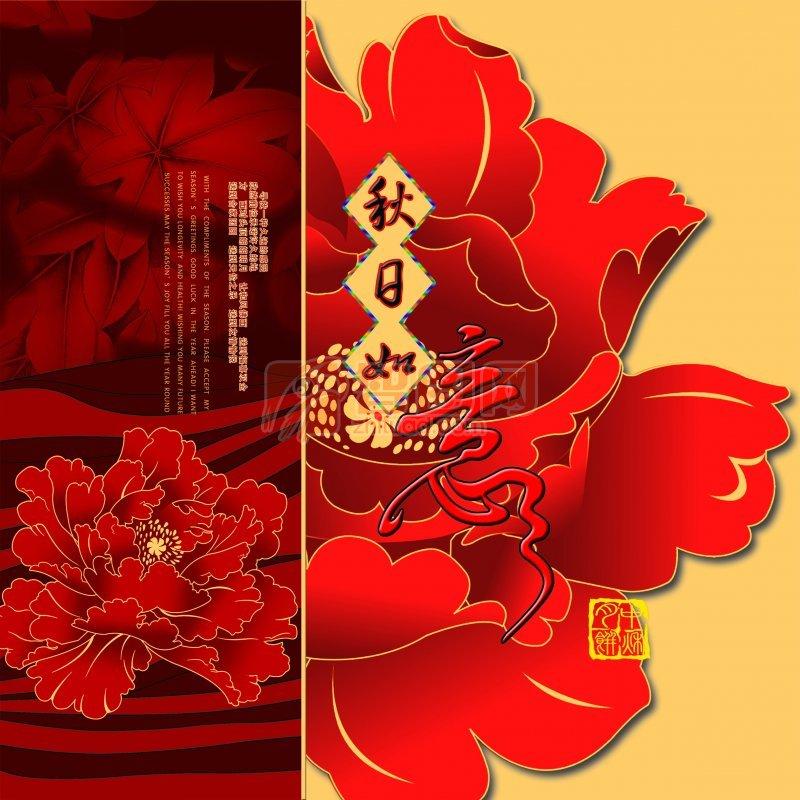 【psd】中秋节花纹背景素材
