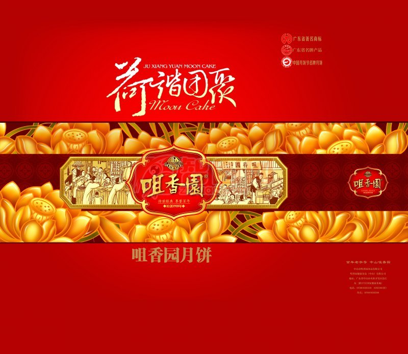 中秋节月饼包装素材