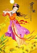 中秋节仙女送月